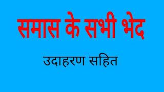 समास के भेद कितने प्रकार के होते है | उदाहरण सहित : samas kise kahate hain in hindi