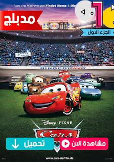 مشاهدة وتحميل فيلم برق بنزين الجزء الاول Cars 1 2006 مدبلج عربي