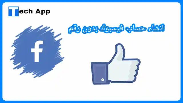 طريقة انشاء حساب فيس بوك بدون الحاجة لرقم هاتف