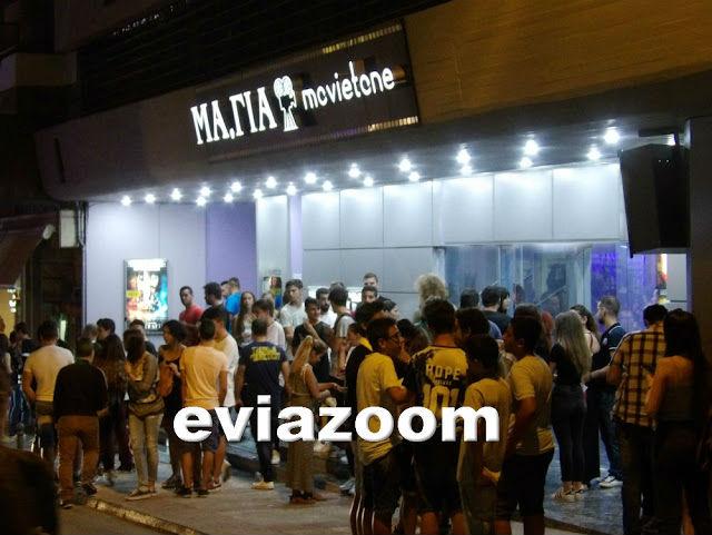 Χαλκίδα: Ο Κινηματογράφος ΜΑΓΙΑ ξανά κοντά σας από 1η Σεπτεμβρίου - Πρεμιέρα με δυο σπουδαίες ταινίες - Κάθε εβδομάδα και διαγωνισμός στο EviaZoom.gr