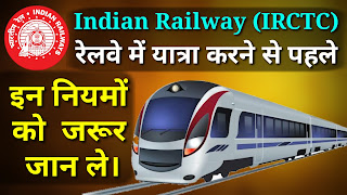 Indian Railway (IRCTC) 5 Secret Rules For Travelers