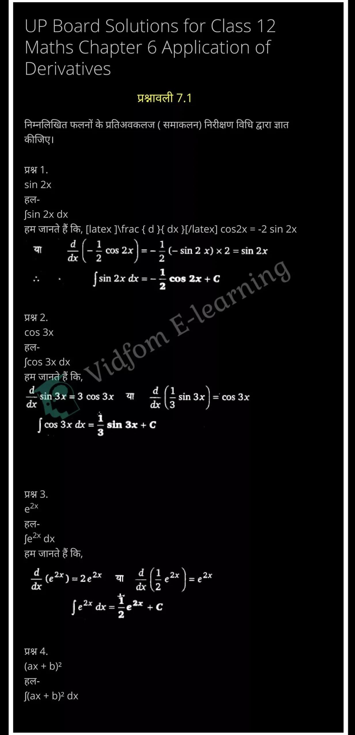 कक्षा 12 गणित अध्याय 7 के नोट्स