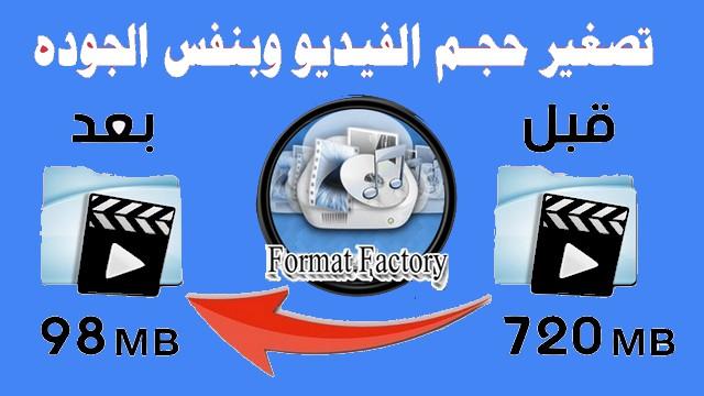 format factory,تقليل حجم الفيديو,برنامج format factory,تصغير حجم الفيديو بنفس الجودة,تصغير حجم الفيديو,format factory 2018,format factory tutorial,تقليص حجم الفيديو,format,ضغط الفيديو,تسريع برنامج format factory,الفيديو,factory,تصغير حجم مقطع الفيديو,ضغط حجم الفيديو