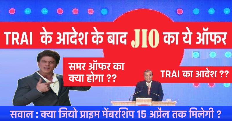 TRAI के आदेश के बावजूद JIO ने फिर दिया सरप्राइज ऑफर