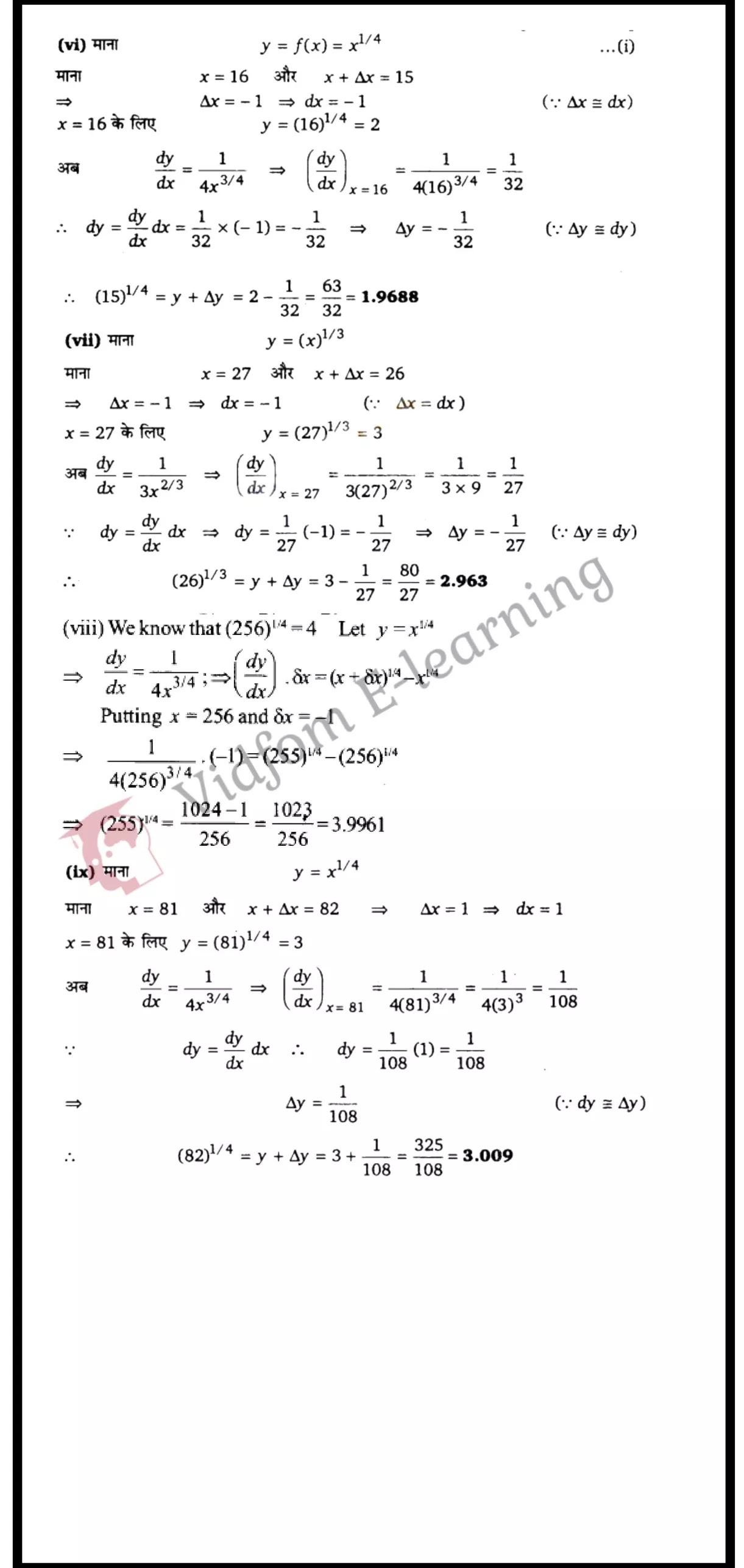 class 12 maths chapter 6 light hindi medium 33