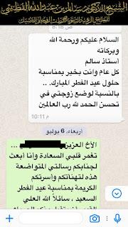 عملاء الشيخ د. سالم القطيبي