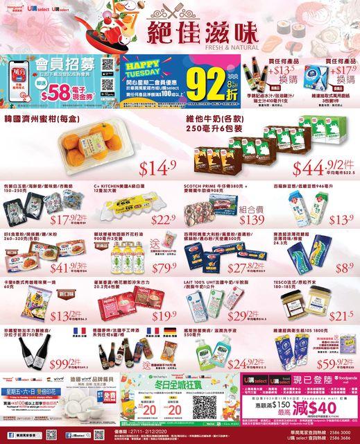 華潤萬家: 今個星期優惠 至12月2日
