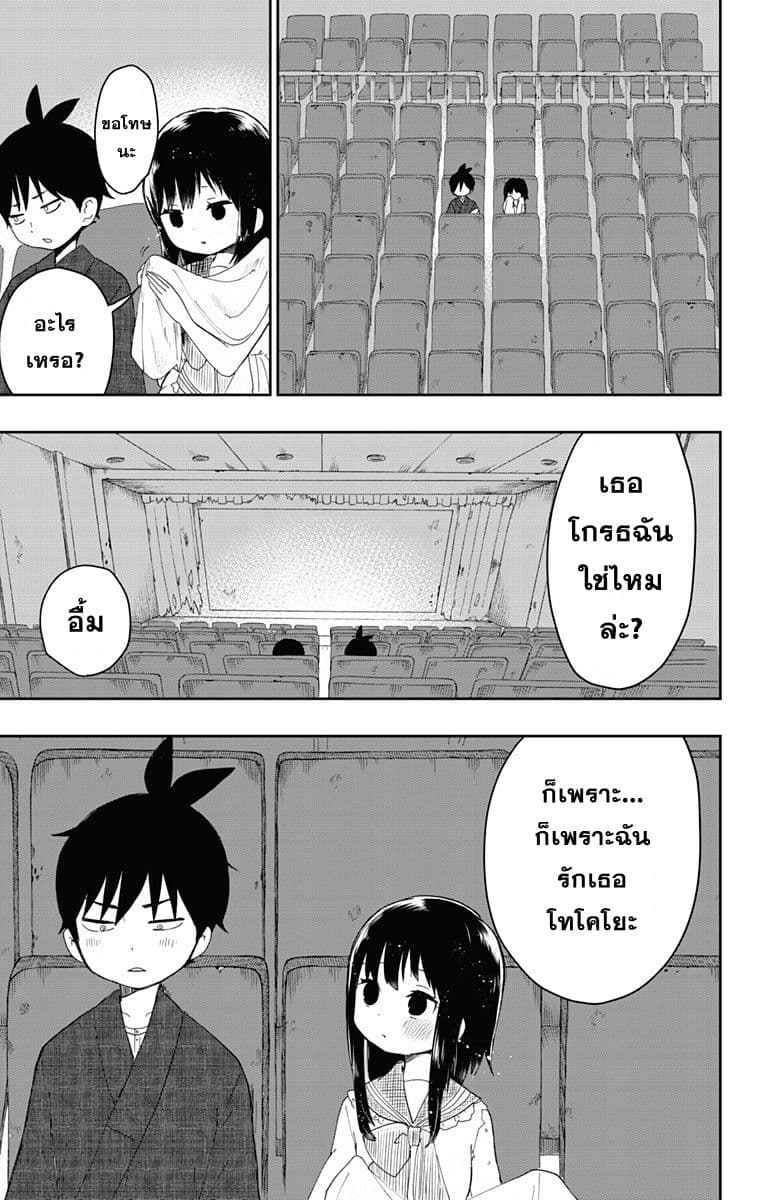 Shouwa Otome Otogibanashi - หน้า 41