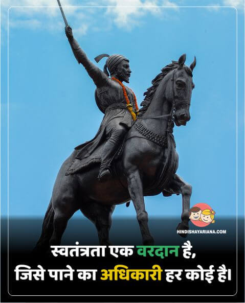 chhatrapati shivaji maharaj quotes hindi