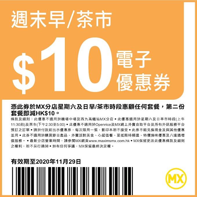 美心MX: 著數優惠券返黎喇 至11月29日