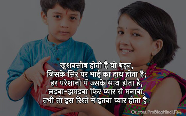 quotes for bhai dooj in hindi