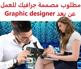 وظائف السعودية مطلوب مصممة جرافيك للعمل عن بعد Graphic designer