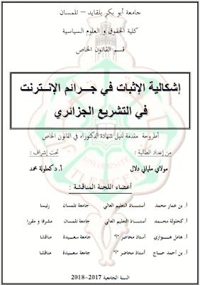 أطروحة دكتوراه: إشكالية الإثبات في جرائم الإنترنت في التشريع الجزائري PDF