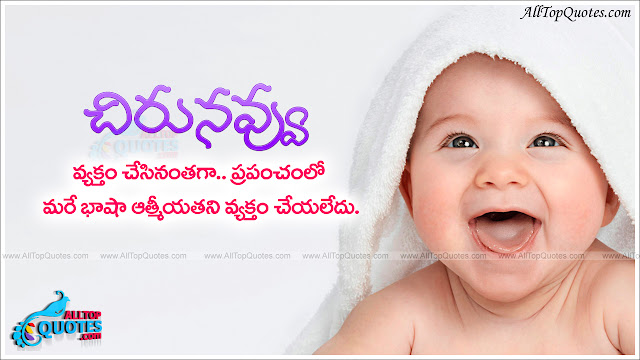 Beatiful-Life-smile-Quotes-and-Images-in-Telugu