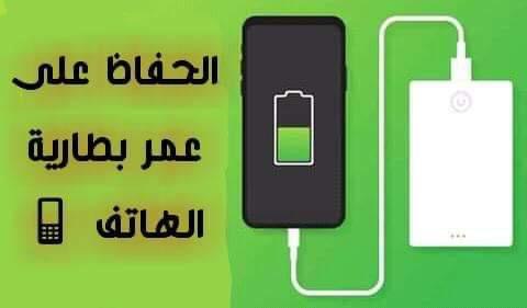 حل مشكلة عدم اطالة عمر بطارية هاتفك