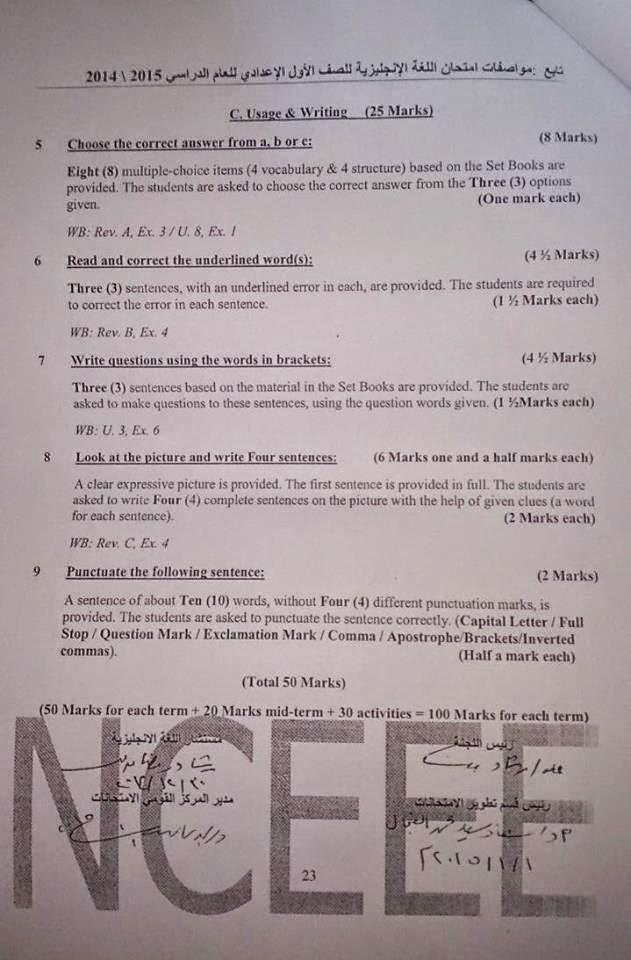 مواصفات امتحان اللغة الإنجليزية للصف الأول الإعدادى - ترم ثانى 2015 المنهاج المصري 10898200_15950720573