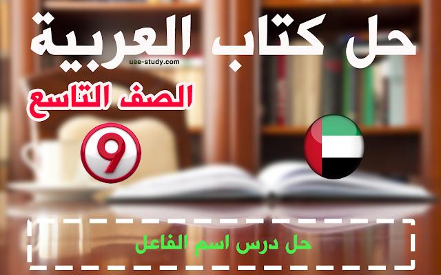 حل درس اسم الفاعل للصف التاسع اللغه العربيه