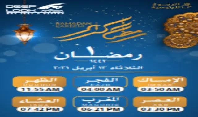 امساكية شهر رمضان المبارك 1442 / 2021