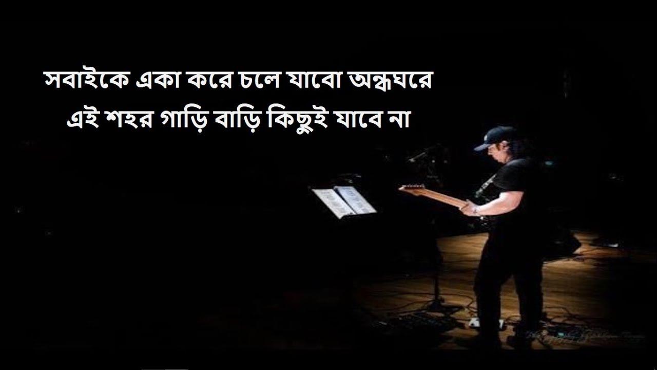 Ural Debo Akashe Lyrics ( উড়াল দেব আকাশে ) - Ayub Bachchu