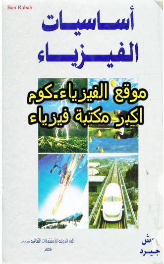 تحميل كتاب اساسيات الفيزياء مترجم pdf| كامل للمبتدئين