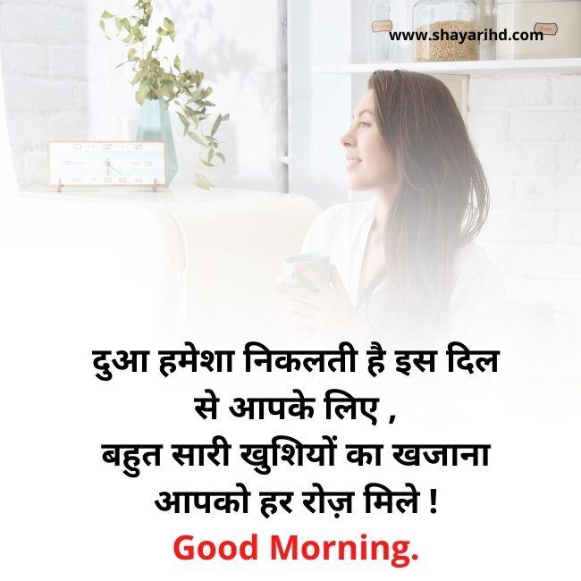 Good Morning Images For Whatsapp In Hindi Love Shayari
