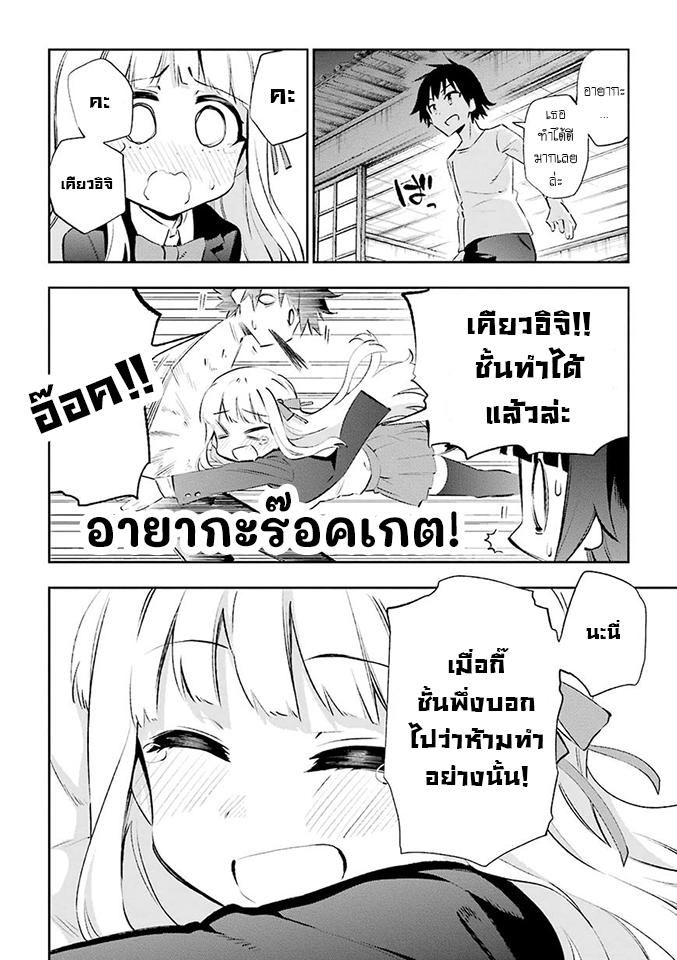 Urami Koi, Koi, Urami Koi. - หน้า 32