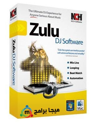 ميزات برنامج Zulu Free Virtual DJ