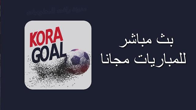 http://www.rftsite.com/2019/06/kooora-goal.html