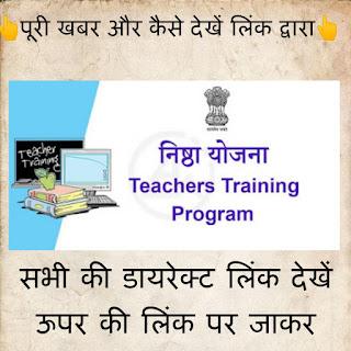 निष्ठा प्रशिक्षण के माड्यूल 13, 14 और 15 की लिंक एक साथ, क्लिक कर जॉइन करें दीक्षा एप पर प्रशिक्षण, 31 दिसम्बर है अंतिम तिथि। Nishtha App Training UP