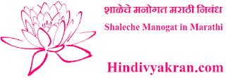 """Shaleche Manogat Nibandh in Marathi, """"शाळेचे मनोगत निबंध मराठी"""", """"मी शाळा बोलतेय मराठी आत्मकथन"""" for Students"""
