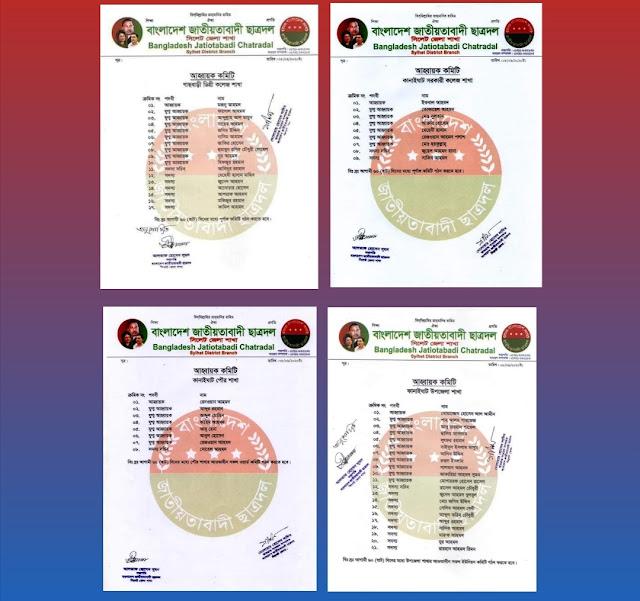 কানাইঘাট উপজেলা ও পৌর ছাত্রদলের কমিটি গঠন