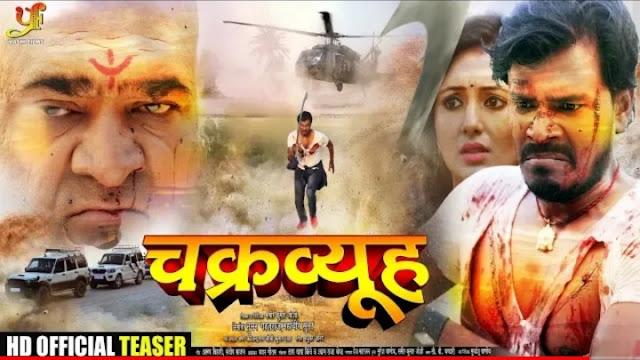 Chakravyuh (Pramod Premi Yadav) New Bhojpuri Movie 2019
