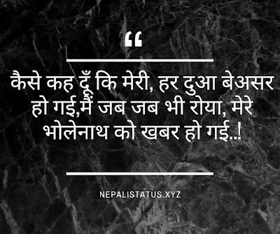 Latest-Mahakal-Attitude-Status-Shayari-Quotes-Sms-In-Hindi