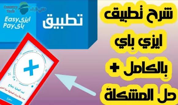 شرح تطبيق ايزي باي | تطبيق البريد المصري ايزي باي | تفعيل تطبيق ايزي باي | من البريد المصري 2020
