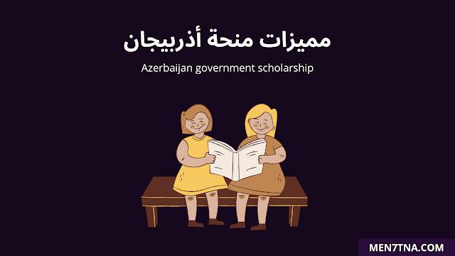 برنامج منح الحكومة الأذربيجانية