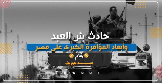 حادث بئر العبد وأبعاد المؤامرة الكبري علي مصر