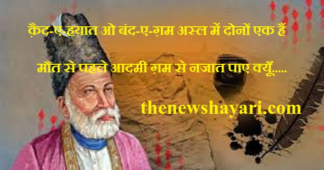 अनसुनी Mirza Ghalib Shayari in Hindi On Life :- मिर्ज़ा ग़ालिब की शायरी