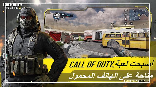 تحميل Call of Duty: Mobile