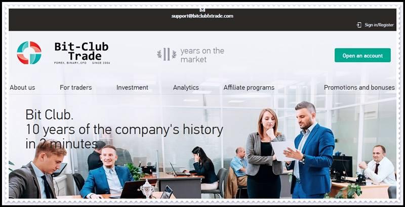 [Мошеннический сайт] bitclubfxtrade.com – Отзывы, развод? Компания Bit Club мошенники!