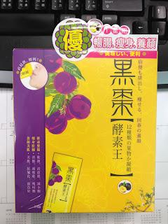 方便好飲的酵素 - 黑棗酵素王
