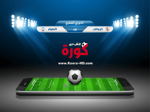 مشاهدة مباراة الزمالك و النجوم بث مباشر اليوم 27-8-2018 الدوري المصري