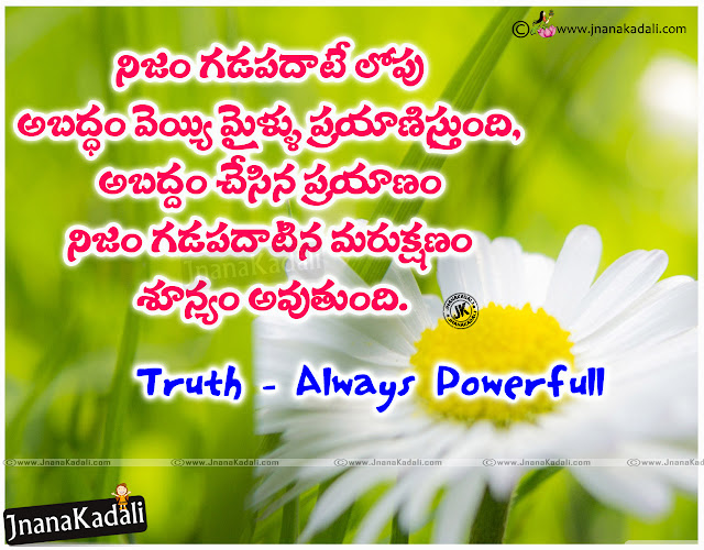 Telugu manchimaatalu Neethi Sukthulu in Telugu 20 Best Ways to reach your goal with truth
