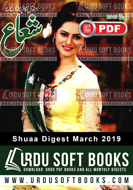 Shuaa Digest March 2019 PDF