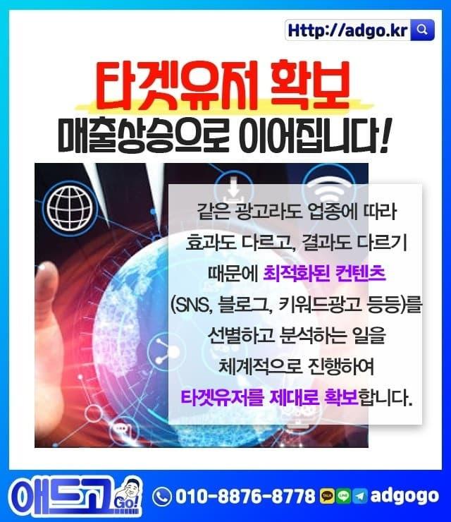 강원페이스북광고