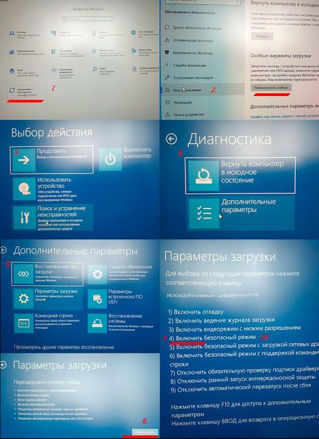 Как найти Безопасный режим в Windows 10