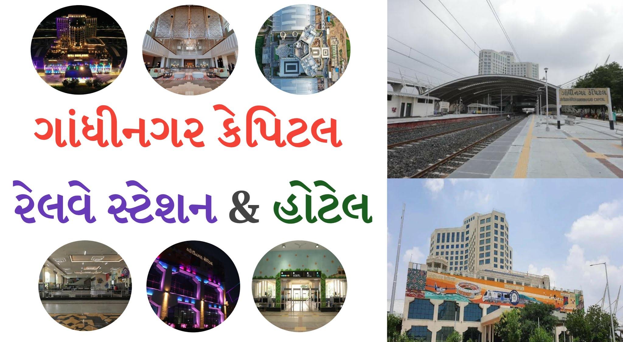 Gandhinagar Capital Railway Station & Hotel | ગાંધીનગર કેપિટલ રેલવે સ્ટેશન અને હોટલ