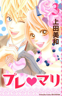 プレ・マリ 第01-03巻 [Pure Mari vol 01-03]