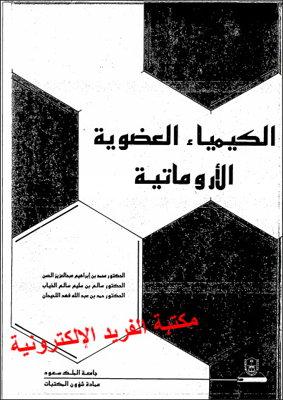 تحميل كتاب الكيمياء العضوية الأروماتية pdf جامعة الملك سعود، تحميل كتاب الكيمياء العضوية الأروماتية pdf برابط مباشر، قراءة وتحميل المركبات الحلقية المتجانسة وغير المتجانسة أونلاين، كتب كيمياء بروابط تحميل مباشرة مجانا