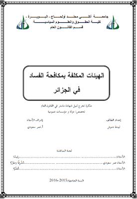 مذكرة ماستر : الهيئات المكلفة بمكافحة الفساد في الجزائر PDF