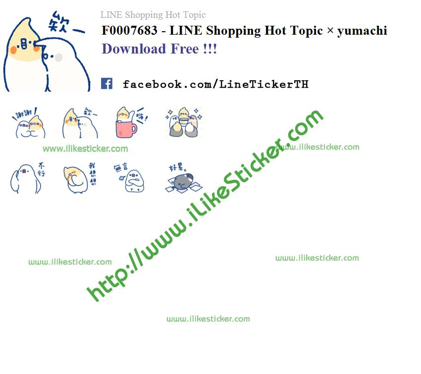 LINE Shopping Hot Topic × yumachi